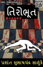 તિરોભૂત ebook by PRASHANT SUBHASHCHANDRA SALUNKE