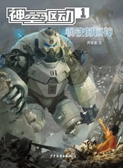 Driven by the Mysterious Space 1:Great God of Steel eBook by Bing Dengxing