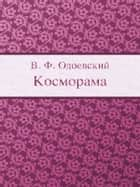 Косморама ebook by Одоевский В.Ф.