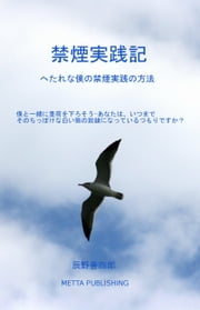 禁煙実践記 - へたれな僕の禁煙実践の方法 ebook by Kobo.Web.Store.Products.Fields.ContributorFieldViewModel