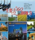 一生要去的60個地方 ebook by 張玉斌