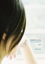きみのもしもし Kiss on the Phone ebook by Hello Ken1