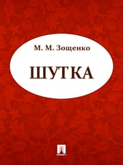 Шутка ebook by Зощенко М.М.