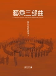 藝乘三部曲:覺性如何圓滿? - A Trilogy of Art as Vehicle: How Can Total Awareness Be Achieved? 電子書 by 鍾明德