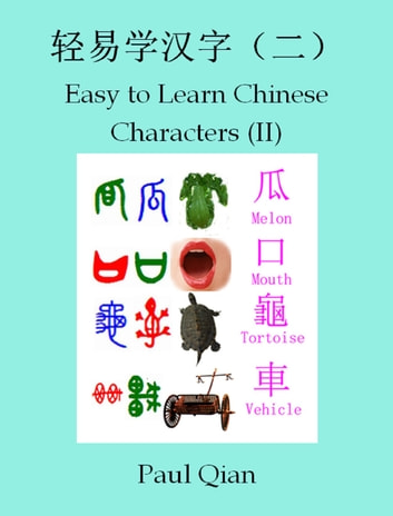 Easy to Learn Chinese Characters 2 (轻易学汉字2) ebook by Paul Qian