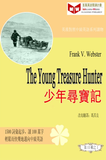 The Young Treasure Hunter 少年尋寶記(ESL/EFL 英漢對照繁體版) ebook by Qiliang Feng