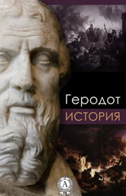 История ebook by Геродот