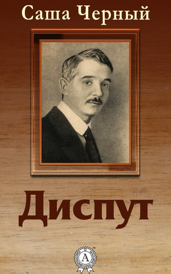 Диспут ebook by Саша Черный