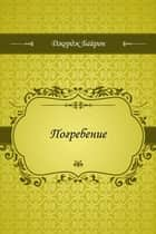 Погребение ebook by Байрон, Джордж
