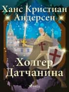 Холгер Датчанина ebook by