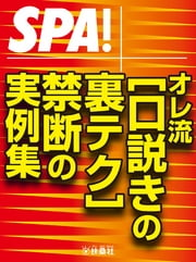 SPA!文庫 オレ流[口説きの裏テク]禁断の実例集 ebook by SPA!編集部