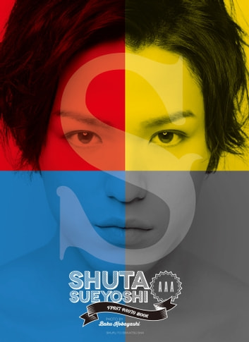 S - SHUTA SUEYOSHI(AAA) FIRST PHOTO BOOK ebook by 末吉秀太