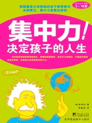 集中力决定孩子的人生 ebook by [韩]李明京,李敏姬