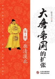 Expansion of Tang Dynasty I: Sweeping away Mobei ebook by Zuibajunshan