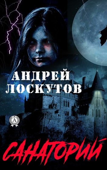 Санаторий eBook by Андрей Лоскутов