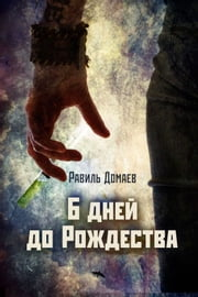 6 days till Christmas ebook by Ravil Domaev