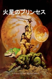 A Princess of Mars, Japanese edition ebook by Edgar Rice Burroughs