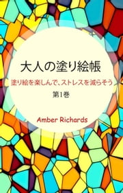 大人の塗り絵帳 ebook by Amber Richards
