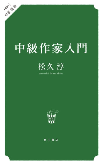 中級作家入門 ebook by 松久 淳