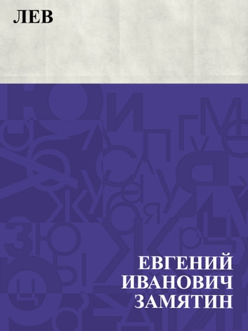 Лев ebook by Евгений Замятин
