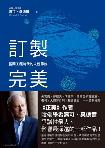 訂製完美:基因工程時代的人性思辨 - The Case Against Perfection: Ethics in the Age of Genetic Engineering 電子書 by 邁可.桑德爾,Michael J. Sandel