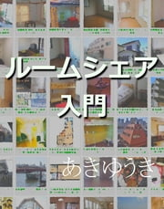 ルームシェア入門 ebook by Kobo.Web.Store.Products.Fields.ContributorFieldViewModel