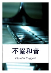 不協和音 電子書籍 Claudio Ruggeri