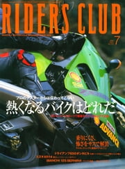 RIDERS CLUB 2000年7月号 No.315 ebook by