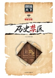 Forbidden Zone in History ebook by Bai Yuntian,Luo Jianmin