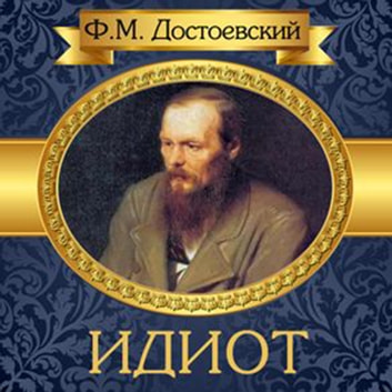 The Idiot [Russian Edition] audiobook by Fyodor Dostoyevsky