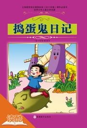 The Diary of Mischief (Ducool Fine Proofreaded and Translated Edition) ebook by Wamba, Hu Yuanbin