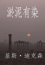 淤泥有染 ebook by Keith Dixon, Tina Chou