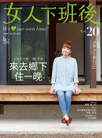 女人下班後 Vol.20 ebook by