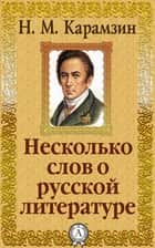 Несколько слов о русской литературе ebook by Н. М. Карамзин