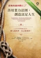 【當和尚遇到鑽石2】善用業力法則,創造富足人生 - Karmic Management:What Goes Around Comes Around in Your Business and Your Life ebook by 胡瑞伯(Robet Hou)、克莉絲蒂.麥娜麗喇嘛(Lama Christie McNally)、麥可.羅區格西(Geshe Michael Roach), 吳茵茵