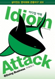 Idiom Attack Vol. 2 - Doing Business (Korean Edition) w/ FREE MP3: 이디엄 어택 2 - 거래하기 - English Idioms for ESL Learners: With 300+ Idioms in 25 Themed Chapters w/ free MP3 at IdiomAttack.com ebook by Peter Liptak