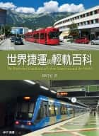 世界捷運與輕軌百科 - The Illustrated Handbook of Urban Rail Transit worldwide 電子書 by