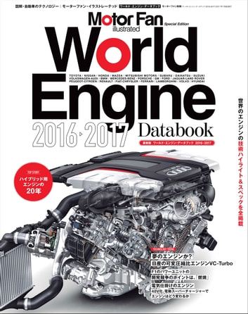 Mortor Fan illustrated特別編集 World Engine Databook 2016 to 2017 ebook by 三栄書房