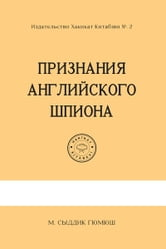 Признания Английского Шпиона ebook by М. Сыддик Гюмюш