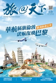 旅@天下 Global Tourism Vision NO.68