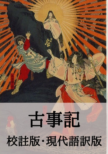 古事記 - 校註版、現代語訳版 ebook by 太 安万侶,稗田 阿礼