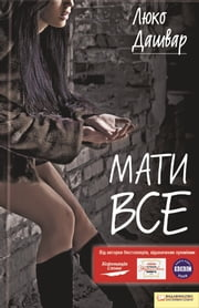 Мати все (Maty vse) ebook by Люко (Ljuko) Дашвар (Dashvar)