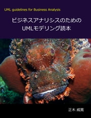ビジネスアナリシスのためのUMLモデリング読本 ebook by Kobo.Web.Store.Products.Fields.ContributorFieldViewModel