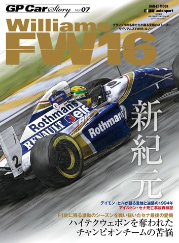 GP Car Story Vol.7 ebook by 三栄書房