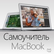 Самоучитель MacBook ebook by Ларри  Твен