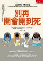 別再開會開到死 - Death by Meeting: A Leadership Fable about Solving the Most Painful Problem in Business ebook by 派屈克•蘭奇歐尼, 洪慧芳