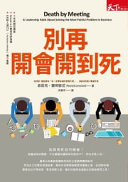 別再開會開到死 - Death by Meeting: A Leadership Fable about Solving the Most Painful Problem in Business ebook by 派屈克•蘭奇歐尼