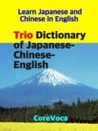Trio Dictionary of Japanese-Chinese-English - How to learn essential Japanese and Chinese vocabulary with a simple method for school, exam, and business ebook by Taebum Kim
