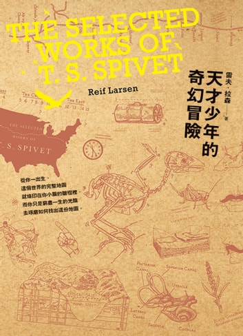 天才少年的奇幻冒險 - The Selected Works of T. S. Spivet ebook by 雷夫.拉森 Reif Larsen