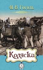 Коляска ebook by Н.В. Гоголь